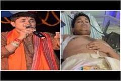 bullying firing at bjp leader s son s birthday party bhojpuri singer shot