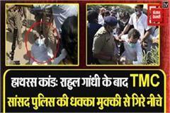 hathras tmc mp derek o brien after rahul gandhi falls down from police push