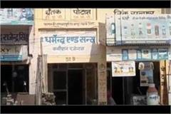 rs 11 lakh cheated from farmer by preparing fake documents