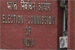 eci reduces star campaigners of political parties