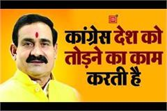 big statement of mp s home minister