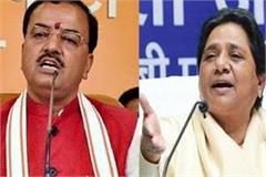 maurya retaliated on mayawati s statement bjp does not need bsp support