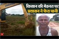 the merciless administration turned water on the hard work of the farmer