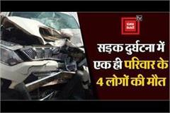 4 people of same family died in road accident
