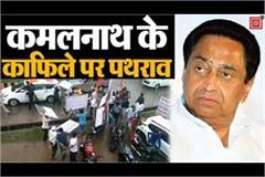 stones on former cm kamal nath s convoy despite z plus security