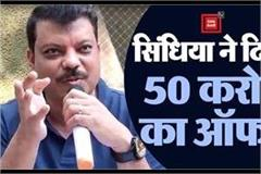 former minister umang singhar has a big charge on scindia