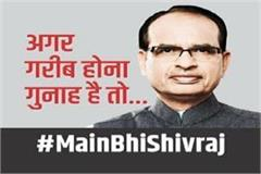 bjp s new campaign i am bjp leader to be seen with shivraj