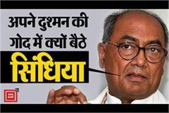 digvijay s question to scindia in ashoknagar