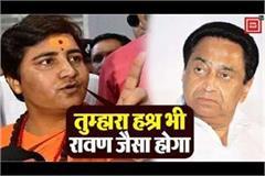 sadhvi pragya told congress to be unrighteous