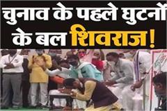 congress leaders reacted on cm shivraj sat on his knees