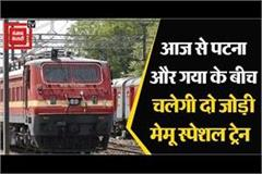 two pairs of memu special trains will run between patna and gaya from today