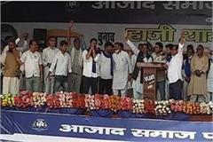 chandrashekhar said during the public meeting if you want power