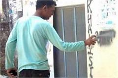 khalistani slogans written on the walls of sdm office