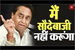kamal nath said  bjp spoiled mp s name by selling