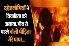the dowry women burn the married woman alive the female victim before maith