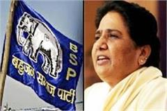 bsp released another list of 9 candidates