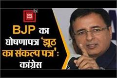 randeep surjewala attacked on bjp
