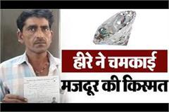 diamond changed luck of laborer made millionaire overnight