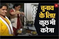 congress candidate parul sahu cooked food in the kitchen