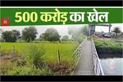 road built on farms for a colony of 500 crores