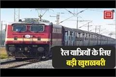 now every day rajendranagar new delhi clone special train