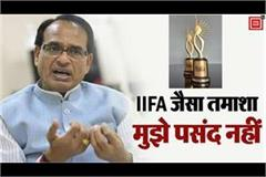 iifa award will not be organized in mp shivraj