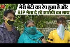 rape victim s mother has a big charge on shivraj s special leader