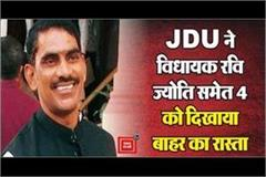 jdu expelled 4 including rajgir mla