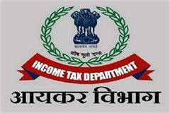 income tax department conducted raids in different districts of the state
