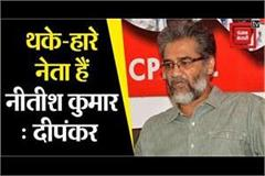 dipankar bhattacharya attacked on cm nitish