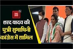 sharad yadav s daughter subhashini joins congress
