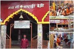 the influx of devotees in shaktipeeth barahi devi temple