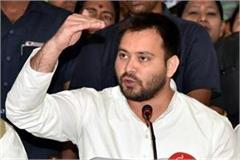 tejashwi said two third majority confidence