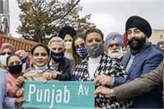 new york street co named punjab avenue in honour of punjabi community