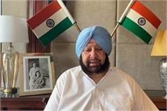 chief minister amarinder will reshuffle the cabinet around diwali
