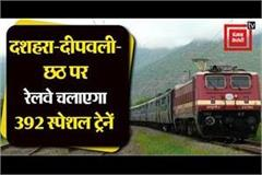 railways will run 392 festival special trains on dussehra deepavali chhath
