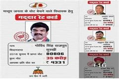digvijay singh issued a traitor rate card