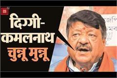 vijayvargiya told kamal nath and digvijay chunnu munnu