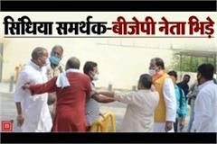scindia supporters and bjp leaders clash with each other