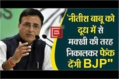 bjp will make nitish disappear from bihar after elections surjewala