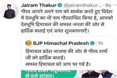 cm jairam congratulated doctor gaurav