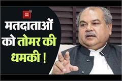 narendra singh tomar threatened voters