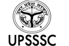 upsssc will soon recruit recruitments in agriculture department