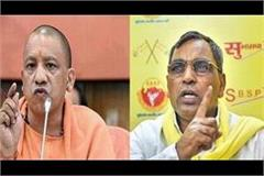 dalit leader abuses cm yogi including thakurs