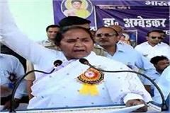 dalit minister of state gulab devi who was angry at the opposition