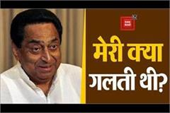kamal nath s question before the by election