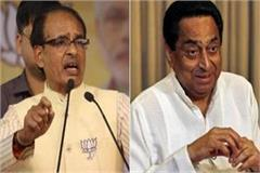 kamal nath did not apologize shivraj was furious