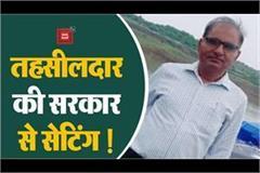 fir not on tehsildar even after serious allegations of corruption