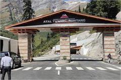 manali atal tunnel closed