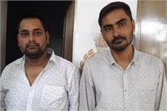 police busted gang who got job in secretariat 2 arrested